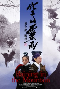 raining-in-the-mountain_poster